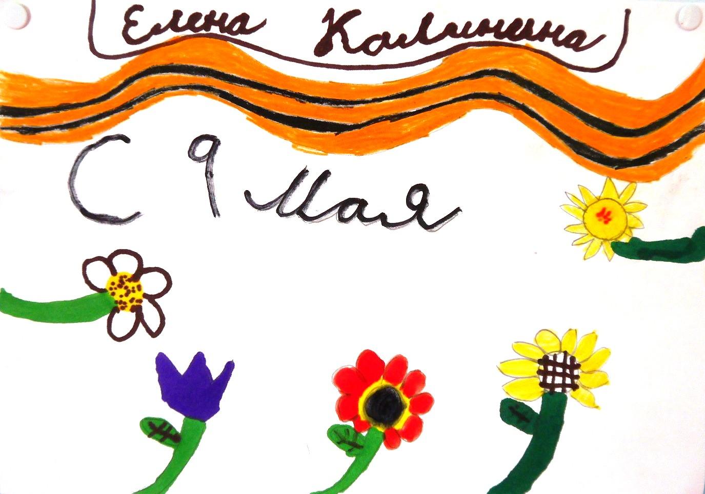 Калинина 8 лет