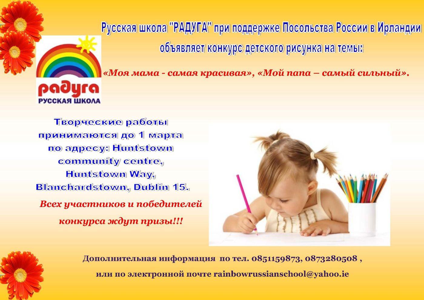 Русская школа Радуга при поддержке посольства России в Ирландии объявляет конкурс детского рисунка