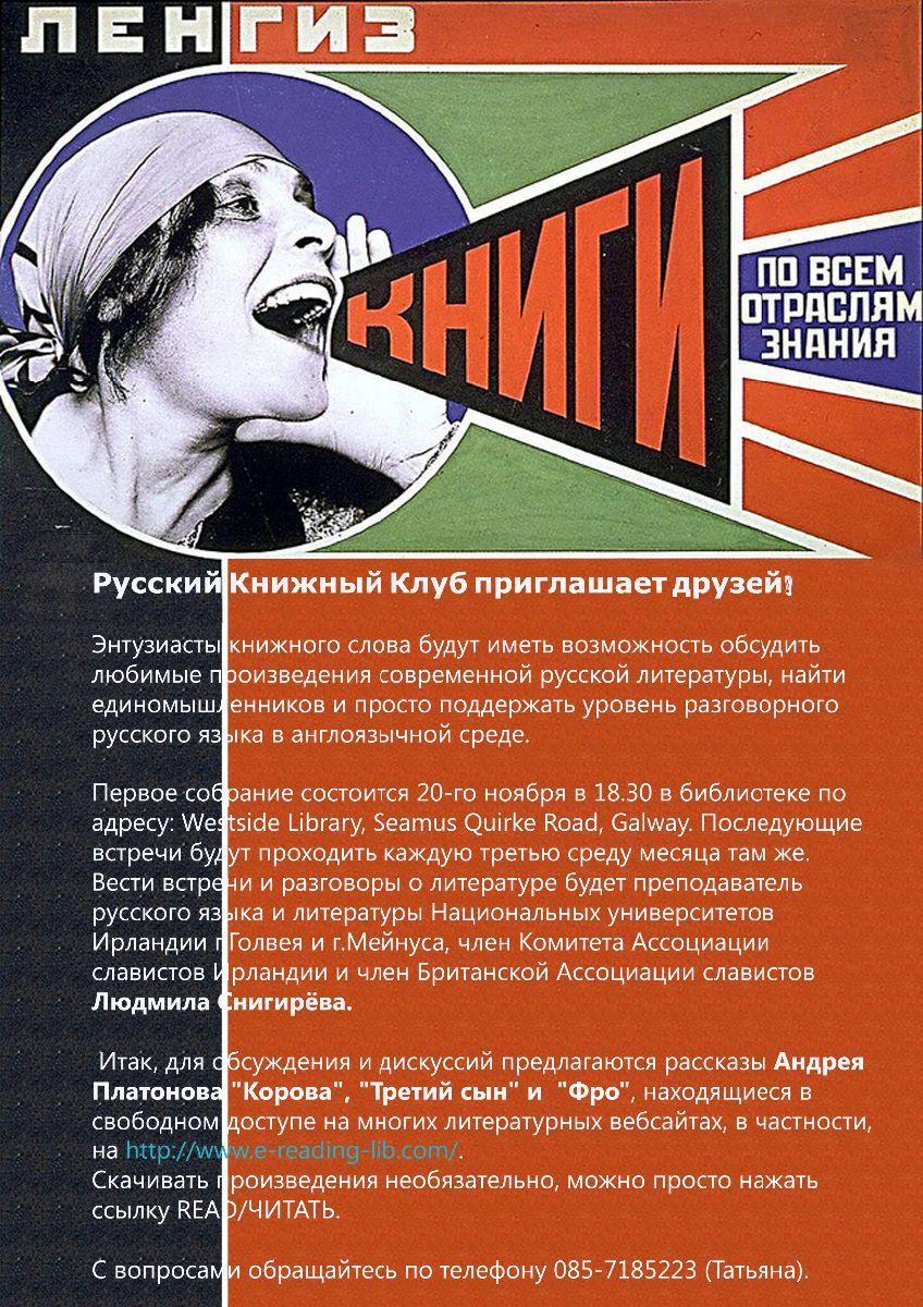 Русский Книжный Клуб