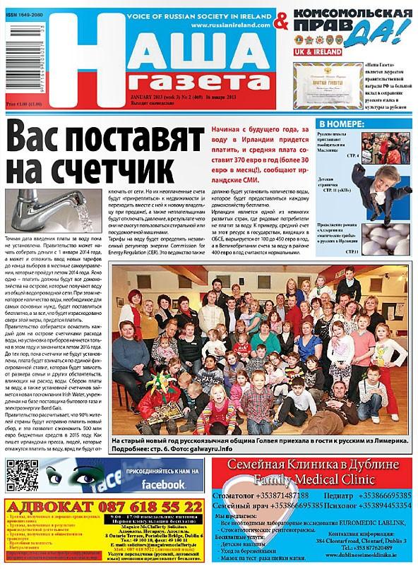 Наша Газета рассказала о встрече в Лимерике
