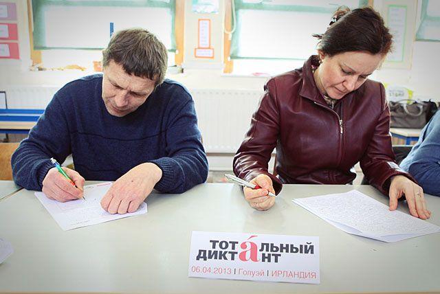"""Русскоязычные Голуэя написали """"Тотальный диктант"""""""